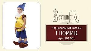 Детский <b>карнавальный костюм</b> Гномик от российского ...