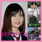 鈴木かすみの最新エロ画像(9)