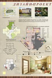 Дипломный дизайн проект квартиры ВШСД МАРХИ Дипломный дизайн проект квартиры
