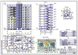 Курсовой проект ти этажного жилого дома Многоэтажные жилые  Курсовой проект 9 ти этажного жилого дома