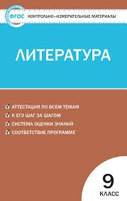 измерительные материалы Литература класс Контрольно измерительные материалы Литература 9 класс