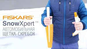 Автомобильная <b>щетка со скребком Fiskars</b> SnowXpert - YouTube