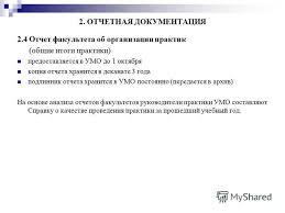 Презентация на тему Нормативно правовое регулирование  7 2