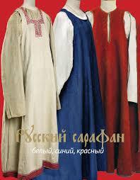 <b>Русский сарафан</b>: <b>белый</b>, <b>синий</b>, красный by издательство ...