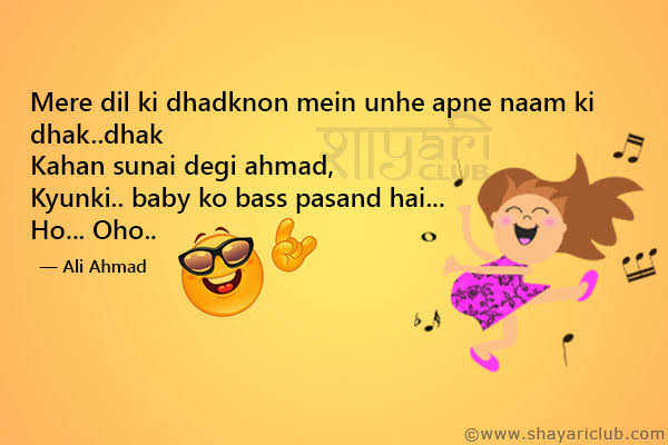 funny shayari on love in english