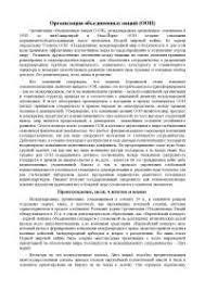 Реферат на тему Организация объединенных наций docsity Банк  Реферат на тему Организация объединенных наций