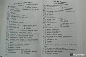из для Окружающий мир класс Контрольно измерительные  Семнадцатая иллюстрация к книге Окружающий мир 3 класс Контрольно измерительные материалы ФГОС