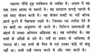 essay on national leader in hindi