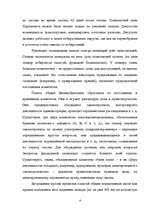 Конституционное право зарубежных стран id  Реферат Конституционное право зарубежных стран 4