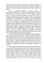 Аристотель Реферат Философия id  Реферат Аристотель 3