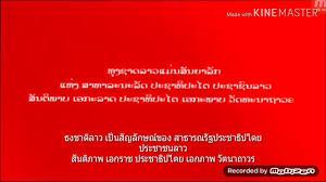 เพลงชาติลาว ver. แปลไทย Lao anthem ver.subtitle thai language - YouTube