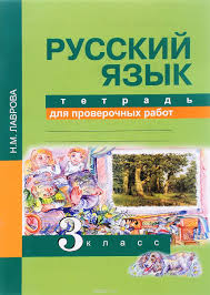 Перспективная начальная школа учебная литература купить книги  Тетрадь для проверочных работ