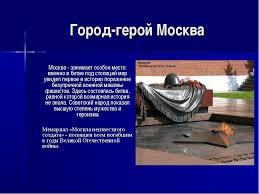 Презентация quot Города герои Великой Отечественной войны quot  слайда 7 Город герой Москва Москва занимает особое место именно в битве под столиц