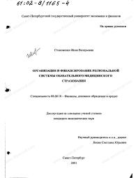 Диссертация на тему Организация и финансирование региональной  Диссертация и автореферат на тему Организация и финансирование региональной системы обязательного медицинского страхования