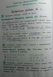 ГДЗ Проверочные и контрольные работы по русскому языку класс  4стр