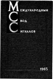 Судовождение ru Международный свод сигналов МСС 1965