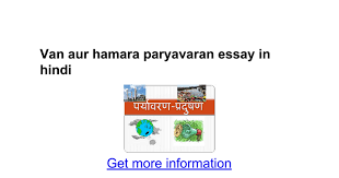 van aur hamara paryavaran essay in hindi google docs