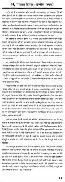 essay on ldquo the republic day of rdquo in hindi