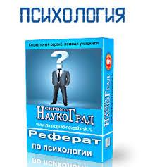 Реферат заказать в Новосибирске  Заказать реферат по психологии в Новосибирске