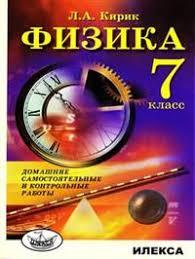 Книга Физика домашние самостоятельные и контрольные работы  Физика Домашние самостоятельные и контрольные работы 7 класс