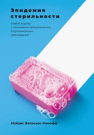 """Книга: """"<b>Эпидемия стерильности</b>. Новый подход к пониманию ..."""