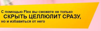 <b>антицеллюлитные легинсы</b> flex купить в Новочеркасске
