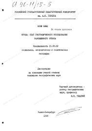 Диссертация на тему Курды Опыт геогр исслед разобщен этноса  Диссертация и автореферат на тему Курды Опыт геогр исслед разобщен этноса