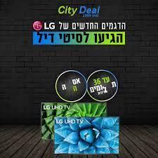 Citydeal - סדרת המסכים החדשה של ענקית הטכנולוגיה LG עכשיו...