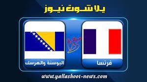 مشاهدة مباراة فرنسا والبوسنة والهرسك بث مباشر اليوم يلا شوت الجديد تصفيات  أوروبا