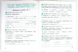КИМ Проверочные и контрольные работы по русскому языку класс  Проверочные и контрольные работы по русскому языку 3 класс В 2 х вариантах ФГОС