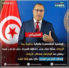 0 إستثمار 0 حلول 0... - Today Tunis News - أخبار تونس اليوم