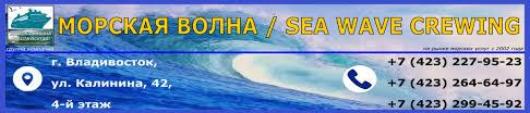 МОРСКАЯ ВОЛНА sea wave crewing ПОЛЕЗНЫЕ ССЫЛКИ Мы рады видеть Вас на нашем сайте добро пожаловать Предлагаем к Вашим услугам крюинговые услуги трудоустройство вакансии новости и акции