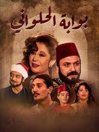 Bawabet Al-7alwany - Season 1 بوابة الحلوانى - جزء ١