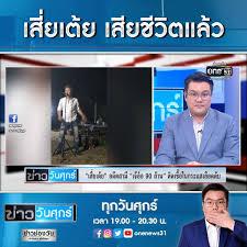 ข่าวช่องวัน -