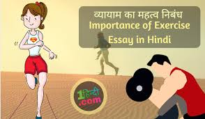 व्यायाम का महत्व निबंध importance of exercise  व्यायाम का महत्व निबंध importance of exercise essay in hindi