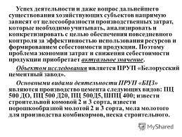 Презентация на тему Частное учреждение образования МИНСКИЙ  2 Успех деятельности