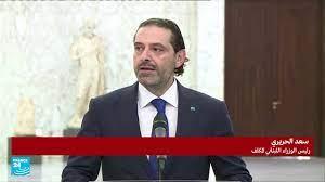 كلمة سعد الحريري بعد لقائه مع الرئيس اللبناني عون واعتذاره عن تشكيل الحكومة  - YouTube