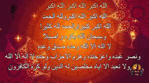 Pin on Eid Takbeer