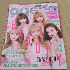 メルカリ Ageha 雑誌 4月号増刊 Beauty Guide Book 2018
