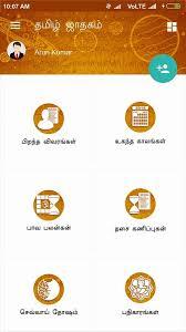 Nakshatra Animal Chart In Tamil Horoscope In Tamil Jathagam In Tamil 1 0 8 Tam Apk