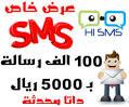 برنامج HI whatsApp