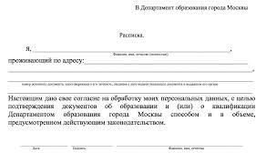 Департамент образования Москвы Расписка в Департамент образования pdf