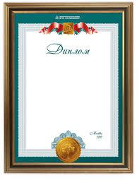 Печать и изготовление дипломов сертификатов грамот Тиснение  изготовление дипломов Изготовить сертификат Изготовить сертификат Печать дипломов Печать дипломов