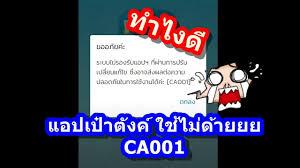 แก้ปัญหา แอปเป๋าตังใช้ไม่ได้ CA001 Error Code CA001 - YouTube
