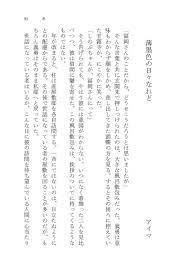 冨岡 義勇 小説