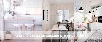 <b>Кухня</b> в скандинавском стиле: отделка, мебель, <b>декор</b> (ФОТО)