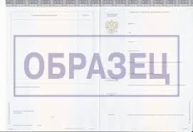 Диплом ВУЗа образец kupit diplom msk net Высшее образование с 2014 года Киржачская типография