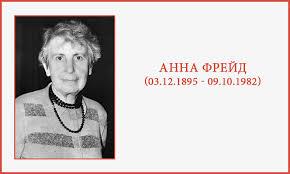 Анна Фрейд основоположница детского психоанализа