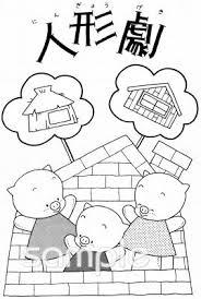 人形劇イラストなら小学校幼稚園向け保育園向け自治会pta向け