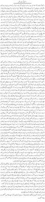 urdu essay on terrorism in dehshat gardi column by javed urdu essay on terrorism in dehshat gardi column by javed chaudhry
